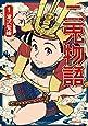 二兎物語 1 (SPコミックス)