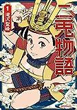 二兎物語 / 滝沢 聖峰 のシリーズ情報を見る