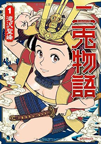 二兎物語 1 (SPコミックス)の詳細を見る