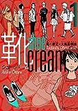 靴cream 1巻 (電書バト)