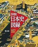 山川詳説日本史図録