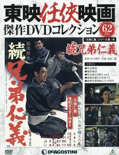 東映任侠映画DVDコレクション 62号 (続兄弟仁義) [分冊百科] (DVD付) (東映任侠映画傑作DVDコレクション)