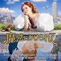 魔法にかけられて オリジナル・サウンドトラック by Walt Disney