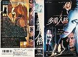 多重人格(字幕) [VHS]