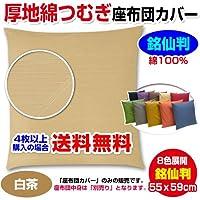 メーカー直販 厚地綿つむぎ 座布団カバー 銘仙判 55×59cm 日本製 ファスナー式 業務用 (白茶)