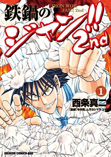 鉄鍋のジャン!!2nd(1) (ドラゴンコミックスエイジ)