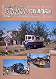 発掘 カラー写真 1950・1960年代鉄道原風景 海外編 (単行本)