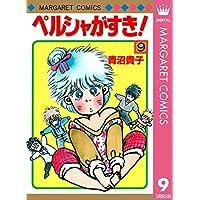 ペルシャがすき! 9 (マーガレットコミックスDIGITAL)