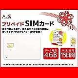 AJC(全日通) データ専用 オリジナル SIM Card 4GB/15日間 日本国内用 Docomo回線 4G/LTE/3G Nano SIM