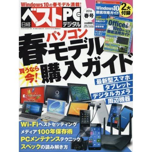 日経ベストPC+デジタル 2016春号 (日経ソフトウエア 増刊)