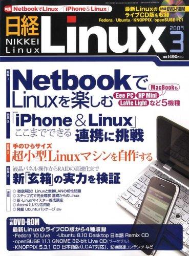 日経 Linux (リナックス) 2009年 03月号 [雑誌]の詳細を見る