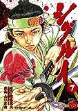 PDFを無料でダウンロード シグルイ 7 (チャンピオンREDコミックス)