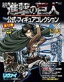 月刊 進撃の巨人 公式フィギュアコレクション Vol.2 リヴァイ(立体機動Ver.) (進撃の巨人フィギュアシリーズMOOK)