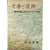 青春と冒険―神戸の生んだモダニストたち (1959年)