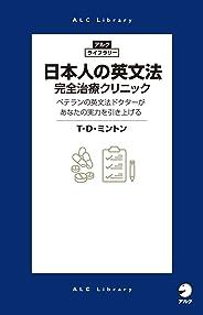 日本人の英文法 完全治療クリニック アルク・ライブラリーシリーズ