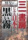 三一書房にみる日本の黒い霧