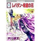 レバダン・希望の花(4) (冬水社・いち*ラキコミックス)