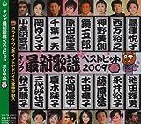 キング最新歌謡ベストヒット2009春