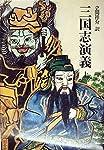 三国志演義 (1972年) (奇書シリーズ)