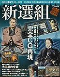 CG日本史シリーズ 10 新選組 (双葉社スーパームック―CG日本史シリーズ)
