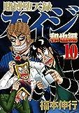 賭博堕天録カイジ 和也編(10) (ヤングマガジンコミックス)