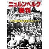 映画に感謝を捧ぐ! 「ニュルンベルク裁判(1946年版)」