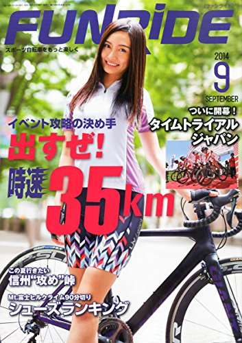 funride (ファンライド) 2014年 09月号 [雑誌]