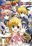 魔法少女リリカルなのはViVid(17)<魔法少女リリカルなのはViVid> (角川コミックス・エース)