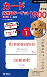 カード英単語ターゲット1900 6訂版 Part1 (大学JUKEN新書)