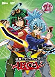 遊☆戯☆王ARC-V TURN-21[DVD]