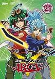 遊☆戯☆王ARC-V TURN-21[DVD]