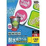 コクヨ カラーレーザー カラーコピー 耐水 ラベル 20枚 LBP-WP6900N
