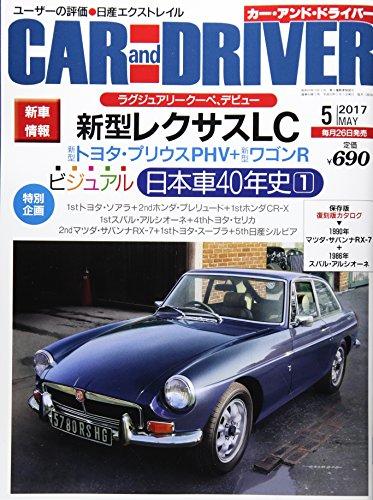 CAR and DRIVER(カー・アンド・ドライバー) 2017年 05 月号 [雑誌]