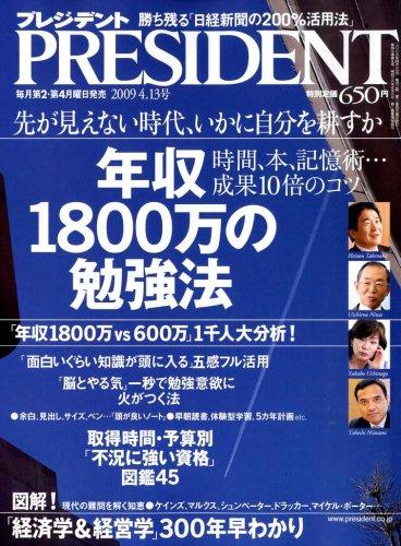 PRESIDENT (プレジデント) 2009年 4/13号 [雑誌]の詳細を見る