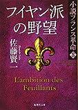 フイヤン派の野望―小説フランス革命〈8〉 (集英社文庫)