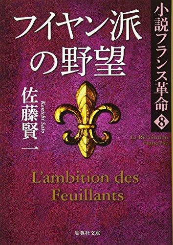 フイヤン派の野望―小説フランス革命〈8〉 (集英社文庫)の詳細を見る