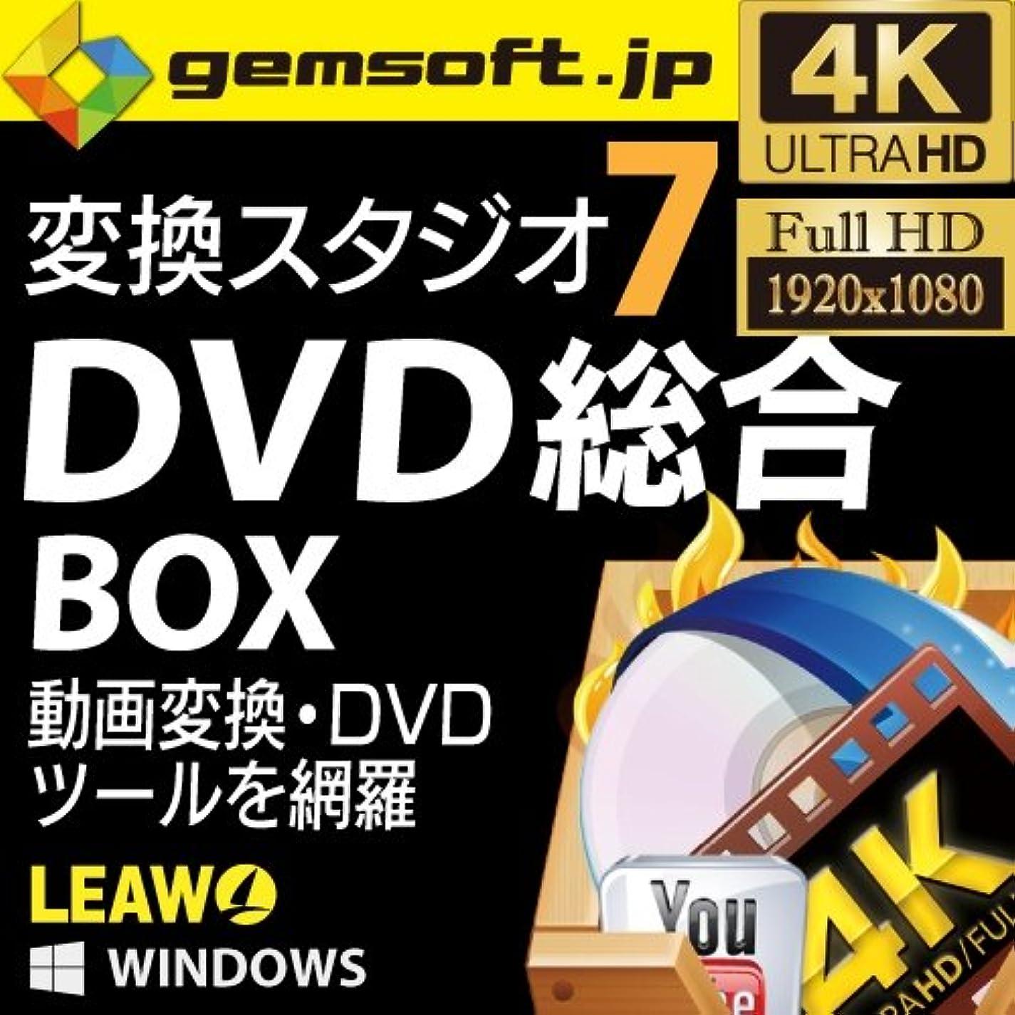 ホールドスピーチ自動変換スタジオ7 DVD総合 BOX ダウンロード版