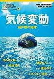 気候変動 瀬戸際の地球 ナショナル ジオグラフィック別冊