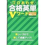 ゴロあわせ合格英単Vワード センター試験レベル (高校学参)