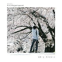 M.S.S Project special あろまさんぽ 陸 (ロマンアルバム)
