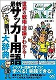 最新 サッカー用語大辞典 ~世界の戦術・理論がわかる! ~