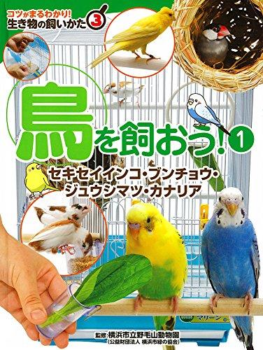 鳥を飼おう!(1): セキセイインコ・ブンチョウ・ジュウシマツ・カナリア (コツがまるわかり!生き物の飼いかた)