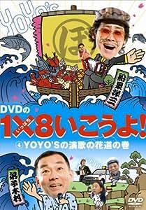 DVDの1×8いこうよ!(4)YOYO'Sの演歌の花道の巻