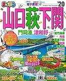 まっぷる 山口・萩・下関 門司港・津和野'20 (マップルマガジン 中国 6)