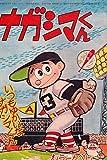 昭和35年3月発行「少年」付録 ナガシマくん 3