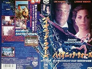 バイオニック・ウォーズ ~帰ってきたバイオニック・ジェミー & 600万ドルの男 [VHS]