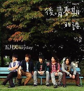 後青春期的詩(台湾盤)