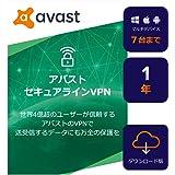 アバスト セキュアラインVPN (最新) | 5台1年 | Win/Mac/iOS/Android対応|オンラインコード版