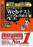必勝・就職試験! 【玉手箱・C‐GAB対策用】8割が落とされる「Webテスト」完全突破法【1】2017年度版