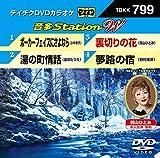DVDカラオケ 音多StationW 799